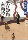 眠狂四郎無頼控(三)(新潮文庫)