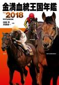 金満血統王国年鑑 for 2018