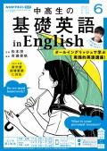 NHKラジオ 中高生の基礎英語 in English 2021年6月号