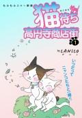 猫待ち 高円寺商店街 1