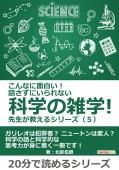 こんなに面白い! 話さずにいられない科学の雑学! 先生が教えるシリーズ(5)
