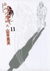 ホムンクルス 11