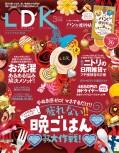 LDK (エル・ディー・ケー) 2020年 3月号