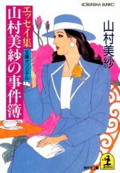 山村美紗の事件簿〜エッセイ集〜