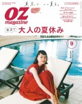 OZmagazine  2019年9月号  No.569