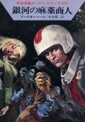 宇宙英雄ローダン・シリーズ 電子書籍版43  銀河の麻薬商人