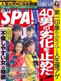 週刊SPA! 2018/04/24号