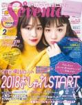 Seventeen 2018年2月号