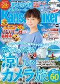 KansaiWalker関西ウォーカー 2018 No.13