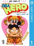 自由人HERO 1