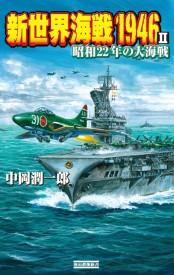 新世界海戦1946 II