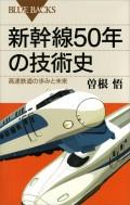 【期間限定価格】新幹線50年の技術史 高速鉄道の歩みと未来