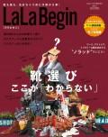 LaLa Begin(Begin10月号臨時増刊 2015 AUTUMN)