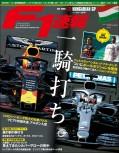 F1速報 2019 Rd12 ハンガリーGP号