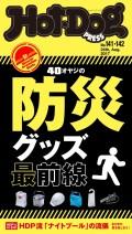 Hot−Dog PRESS no.141・142 40オヤジの防災グッズ最前線