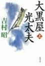 大黒屋光太夫(上)