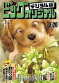 ビッグコミックオリジナル 2017年6号(2017年3月4日発売)