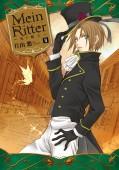 Mein Ritter〜私の騎士〜(2)