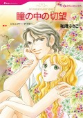 恋はドクターと テーマセット vol.4