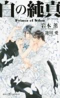 白の純真 Prince of Silva【イラスト付】【電子限定SS付】