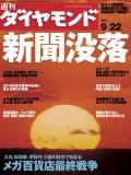 週刊ダイヤモンド 07年9月22日号