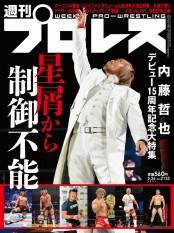 週刊プロレス 2021年 5/26号 No.2122