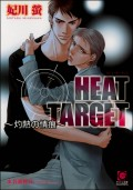 HEAT TARGET 〜灼熱の情痕〜【イラスト入り】