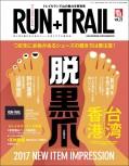 RUN+TRAIL Vol.23