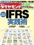 週刊ダイヤモンド 10年7月3日号