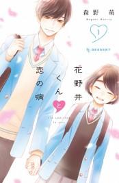 【期間限定価格】花野井くんと恋の病(1)