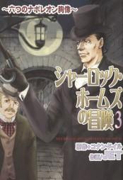 シャーロック・ホームズの冒険 3 〜六つのナポレオン銅像〜