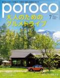 poroco 2018年7月号