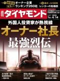 週刊ダイヤモンド 18年4月14日号