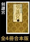 【期間限定価格】刻謎宮 全4冊合本版