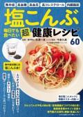 わかさ夢MOOK117 塩こんぶ 毎日でも食べたい 超健康レシピ(毎日塩こんぶレシピ特製ポスター付録つき)