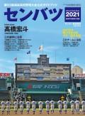 サンデー毎日増刊 第93回選抜高校野球