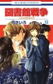 図書館戦争 LOVE&WAR(13)