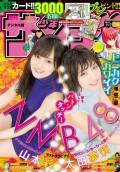 週刊少年サンデー 2018年48号(2018年10月24日発売)