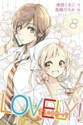 LOVELY!〜愛しのまめっち 8巻<たったひとつの宝物>