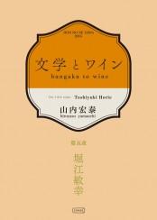 文学とワイン −第五夜 堀江敏幸−