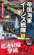 帝国海軍イージス戦隊(1) 鉄壁の超速射砲、炸裂!