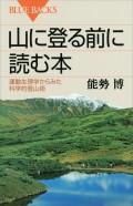 【期間限定価格】山に登る前に読む本 運動生理学からみた科学的登山術