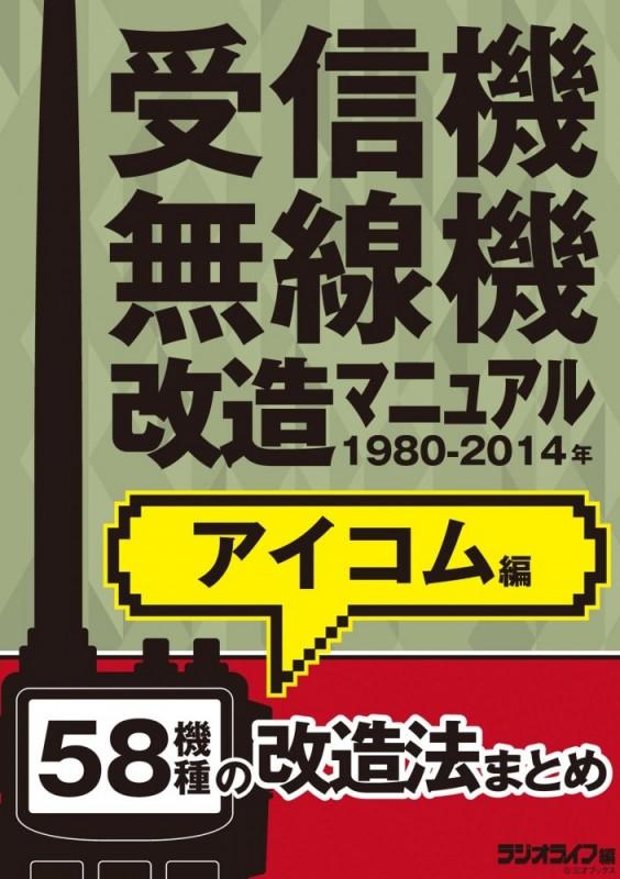 受信機・無線機改造マニュアル 1980-2014年 アイコム編 58機種