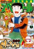ビッグコミックスペリオール 2021年22号(2021年10月22日発売)