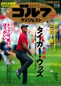 週刊ゴルフダイジェスト 2018/11/6号