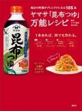 【期間限定価格】ヤマサ「昆布つゆ」万能レシピ 毎日の料理がグッとラクになる105品