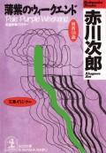 薄紫のウィークエンド〜杉原爽香 十八歳の秋〜