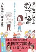 タテマエ抜きの教育論 〜教育を、現場から本気で変えよう!〜