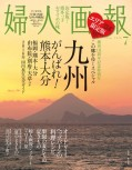 婦人画報 2016年7月号 中国・四国・九州・沖縄版