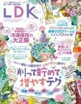 LDK (エル・ディー・ケー) 2018年 6月号